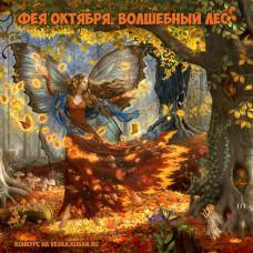 Фея Октября.  Волшебный Лес