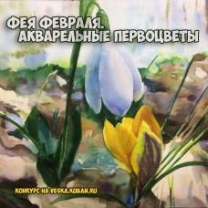 Фея Февраля. Акварельные первоцветы