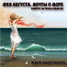 Фея Августа. Мечты о море.